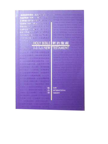 Image for Chinese / English New Testament.