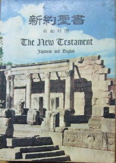 Image for The New Testament - Japanese and English.