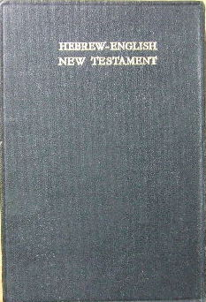 Image for The New Testament in Hebrew and English.