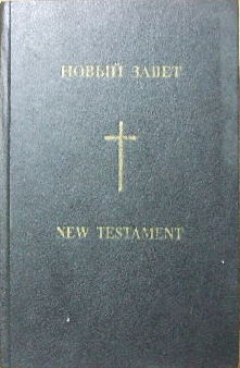 Image for New Testament (New American Standard Version).