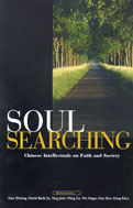 Image for Soul Searching: Chinese Intellectuals on Faith and Society (Horizon).