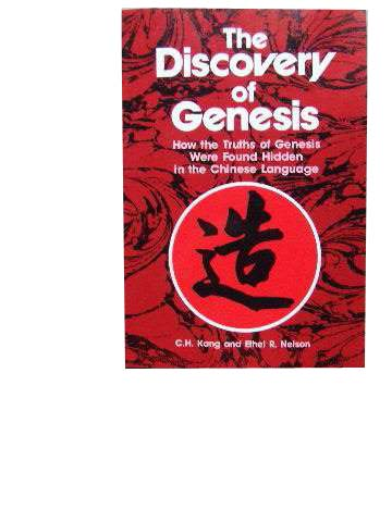 Image for The Discovery of Genesis  How the Truths of Genesis were Found Hidden in the Chinese Language
